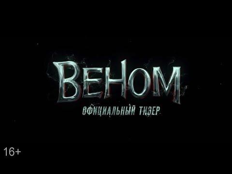 Официальный тизер фильма \