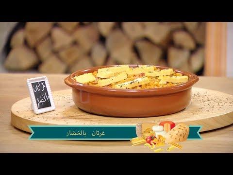 غراتان بالخضار   سوار الست / جبنة و معكرونة / عبد القادر عباس / Samira TV