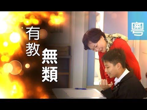 電視節目TV1484 有教無類 (HD粵語) (香港系列)