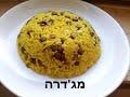 מתכון למג'דרה (אורז עם עדשים) ב-10 דקות