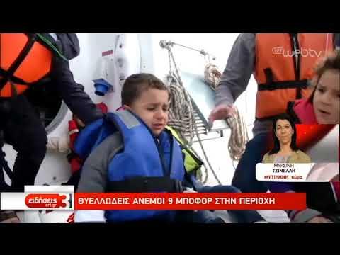 Έρευνες για 15χρονη πρόσφυγα βόρεια της Λέσβου | 13/2/2019 | ΕΡΤ