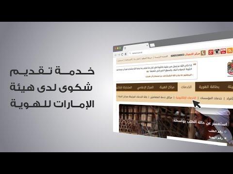 خدمة تقديم شكوى لدى هيئة الإمارات للهوية