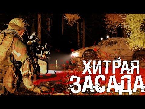 ХИТРАЯ ЗАСАДА - Arma 3 Exile DayZ