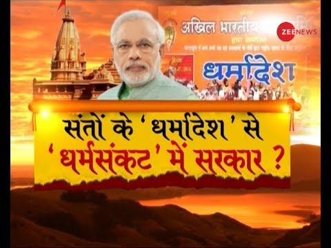 Ayodhya Live: Sants demand legislation on Ram Mandir