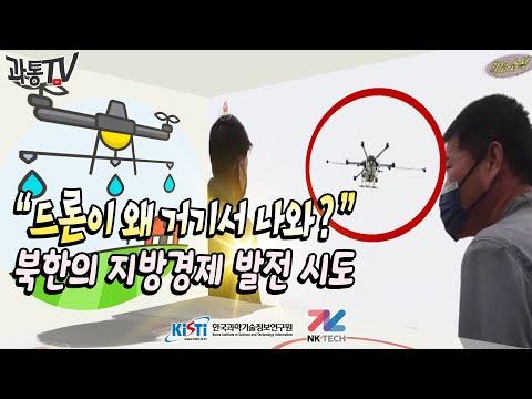 """(톺아보기) """"드론이 왜 거기서 나와?"""" 북한의 지방경제 발전 시도"""