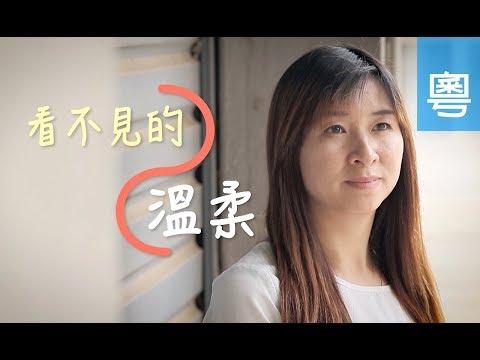 電視節目 TV1493 看不見的溫柔 (HD粵語) (南非系列)