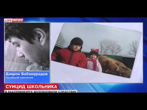 Родители спустя год обнаружили предсмертное послание сына самоубийцы - DomaVideo.Ru