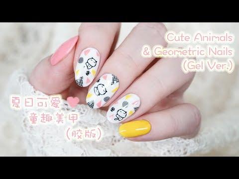 Gel nails - Cute animals&Geometric nails(Gel ver.)夏日可爱童趣美甲(胶版)  Pat's Nails