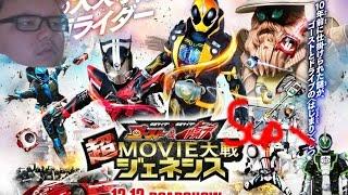 Kamen Rider Drive x Kamen Rider Ghost: THE MOVIE. PT2