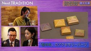 ラジオ「NextTRADITION」#04本編