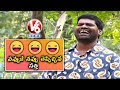 Bithiri Sathi Laughing For Happiness | Sathi Conversation With Savitri | Teenmaar News