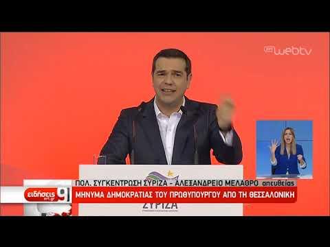 Μήνυμα δημοκρατίας του Πρωθυπουργού από τη Θεσσαλονίκη | 14/12/2018