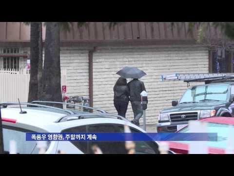 남가주 주말까지 폭풍우 영향 5.5.16  KBS America News