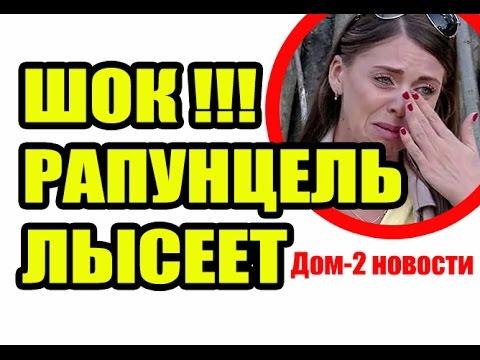 ДОМ 2 НОВОСТИ 24 февраля 2017 (24.02.2017) Раньше на 6 дней - DomaVideo.Ru