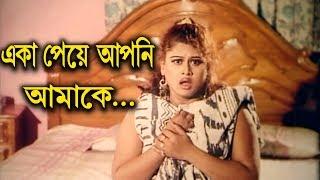Download Video একা পেয়ে আপনি আমাকে | Moyuri | Alek | Shera Rangbaaz | Bangla Movie Clip MP3 3GP MP4