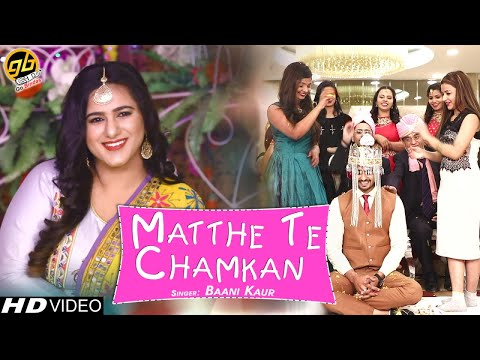 Video songs - Matthe Te Chamkan  Singer - Bani Kaur  Punjabi Wedding Song  Latest Punjabi Songs 2019