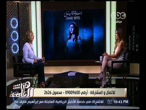"""شاهد- أمينة خليل: تخوفت من """"جراند أوتيل"""" لهذه الأسباب"""