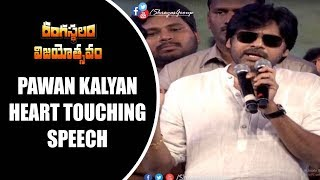 Video Pawan Kalyan Heart Touching Speech About Ramcharan and #Rangasthalam MP3, 3GP, MP4, WEBM, AVI, FLV April 2018