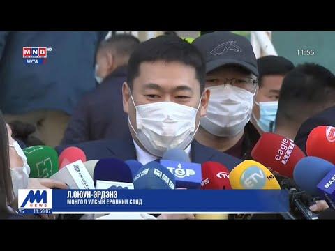 Монгол Улсын Ерөнхий сайд Л.Оюун-Эрдэнэ саналаа өглөө