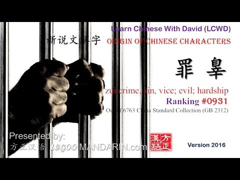 Origin of Chinese Characters - 0931 罪辠crime, sin, vice, evil, hardship