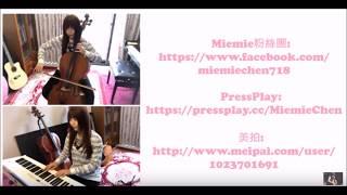 大家有聽過我的大提琴版了嗎? 這是當時我彈的背景伴奏唷!^^ 大提琴版網址: https://www.youtube.com/watch?v=Qil09apSlNs Miemie FB: https://www.facebook.com/miemiechen718歌曲:妮妮 原唱:林京燁 作詞:林京燁 作曲:黃宇哲 導演:林京燁&賴韋戎歌詞:妮 可以公主病可以鬧脾氣只要妳愛笑的眼睛妮 一見就鍾情說不出原因感覺那麼熟悉緣來就註定就讓我牽著妳就讓我守護妳不讓妳受到 任何 的委屈我會永遠 擁妳 在懷裡讓妳放肆鬧脾氣就讓我牽著妳就讓我保護妮自從妳出現 在我 生命裡讓我變成了專屬的兩個他讓我擁有了愛的家永遠吧~~妮 可愛的眼睛迷人的聲音我願意做妳的玩具妮 是我的生命最美的事情為妳擋風遮雨永遠都可以就讓我牽著妳就讓我守護妳不讓妳受到 任何 的委屈我會永遠 擁妳 在懷裡讓妳放肆鬧脾氣就讓我牽著妳就讓我保護妮自從妳出現 在我 生命裡讓我變成了專屬的兩個他讓我擁有了愛的家永遠吧~~愛著妳我 不顧一切 永遠那個他我願付出所有我不能沒有她Oh~~牽著妳守護妮受到 任何 的委屈我會永遠 擁妳 在懷裡讓妳放肆鬧脾氣就讓我牽著妳就讓我保護妮自從妳出現 在我 生命裡讓我變成了專屬的兩個他讓我擁有了愛的家永遠吧~~