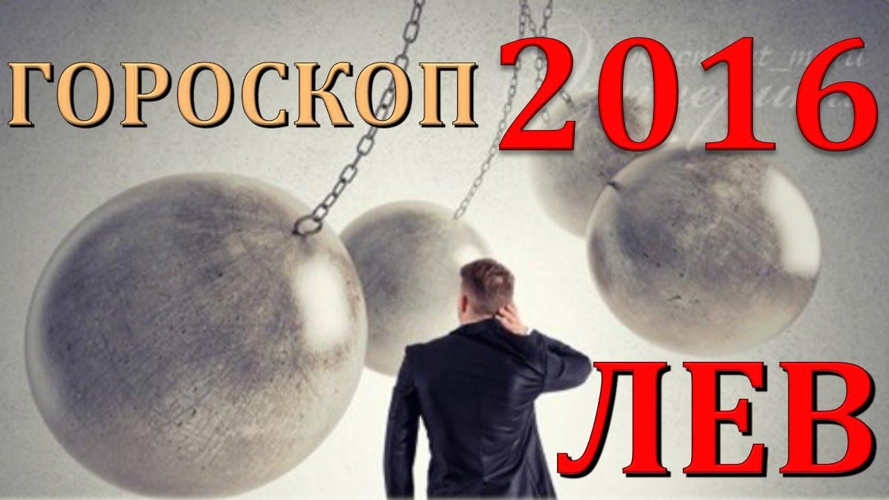 Павел Чудинов. Смотреть онлайн гороскоп   лев   2016   .  прогноз  лев   гороскопы на год огненной обезьяны  2016