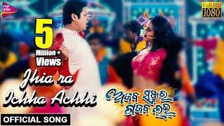 Holi Re Prema Chhita | Official Video | Tu Mo Love Story-2 | Swaraj,Bhoomika | Tarang Music