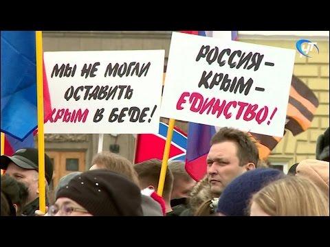 В Великом Новгороде отметили третью годовщину вхождения Республики Крым в состав России
