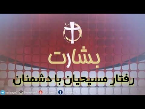 کلیسای هفت با موعظه کشیش کامیل موضوع موعظه: خمیرمایه ۲:۲