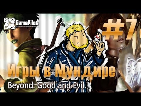 Игры в Мундире - Beyond Good and Evil. Выпуск 7.