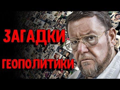 Евгений Сатановский 17.03.18 - Загадки гeoпoлитики 17.03.2018