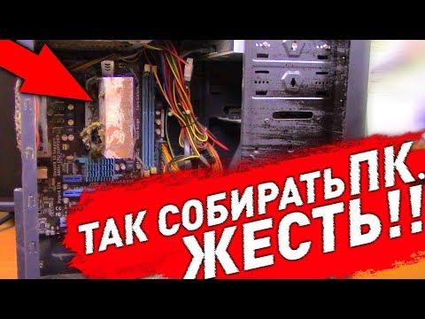 Как НЕЛЬЗЯ собирать компьютер / Горесборщики из подвального СЦ / Компобудни 20 - DomaVideo.Ru