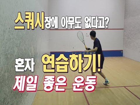 [영훈TV] 스쿼시장에 아무도 없을때 혼자 연습하기!! / 건강한 빵을 만드는 pivot 탐방기