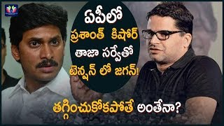 Video Prashanth Kishore Latest Survey Creates Tension To YS Jagan || 2019 Elections || TFC News MP3, 3GP, MP4, WEBM, AVI, FLV Agustus 2018
