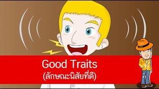 สื่อการเรียนการสอน Good Traits (ลักษณะนิสัยที่ดี) ป.4 ภาษาอังกฤษ