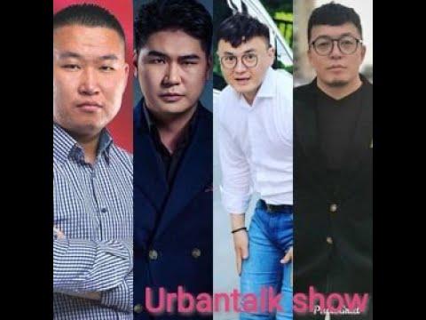 Urban talk  шинэ дугаарт Comedy Амаржин,Дуучин Зоригт,Зэвүүн яриа Оргил,Учрал нар буу халав! S3 EP14
