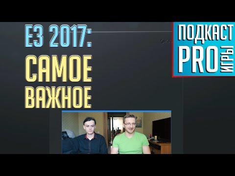 E3 2017: главные игры и события выставки