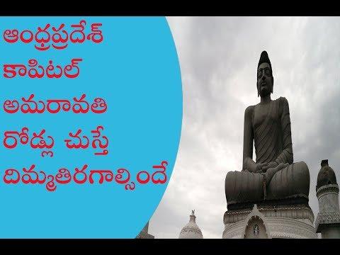 Andhra Pradesh Capital Amaravati Roads