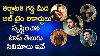 Video Top 10 Telugu Movie Collections In Karnataka | Top 10 Telugu Movies | Latest Telugu Cinema News MP3, 3GP, MP4, WEBM, AVI, FLV Januari 2019