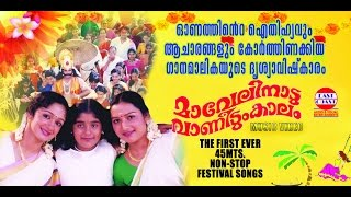 Maveli Nadu Vanidum Kalam - Festival Songs