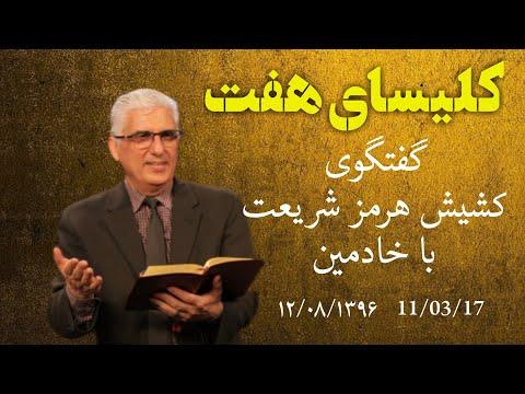 کلیسای هفت در شهر کالیفرنیا کلیسای ایرانیان سانی ول