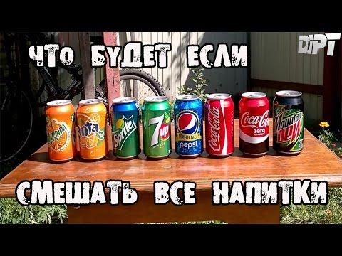 Что будет если смешать Pepsi,Sprite,Fanta,Coca-Cola,7up,Mountain Dew?│Эксперименты (видео)