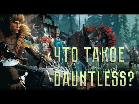 Что такое Dauntless?
