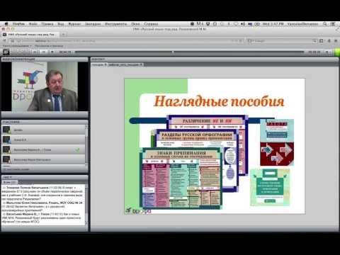 Культура речи в обновлённой линии УМК«Русский язык» под ред. М.М.Разумовской