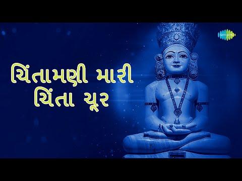Video Chintamani Mari Chinta Chur with Hindi Lyrics | Mahesh Maru | Jain Stavan download in MP3, 3GP, MP4, WEBM, AVI, FLV January 2017