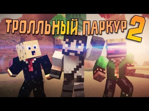 ТРОЛЛЬНЫЙ ПАРКУР 2 - ULTIMATE TROLLING(Minecraft Parkour)