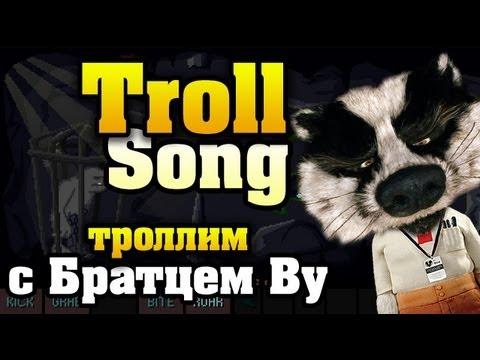 Ололо в Troll Song с Братцем Ву HD