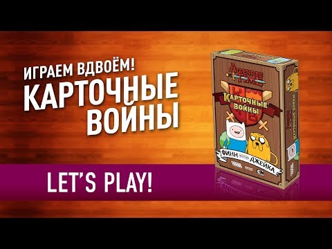 Игра в время приключений карточные войны играть онлайн бесплатно