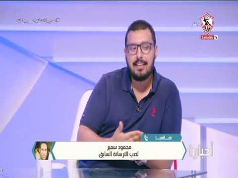 لاعب الترسانة السابق: إسلام حافظ كان لاعب مهاري