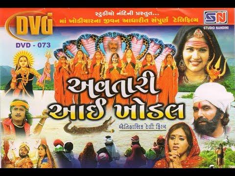 Video Gujarati Full Movie | Avtari Aai Khodal | Shree Maa Khodiyar Ni Aitihasik Story download in MP3, 3GP, MP4, WEBM, AVI, FLV January 2017
